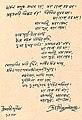 বুদ্ধদেব - রবীন্দ্রনাথ ঠাকুর (page 83 crop).jpg