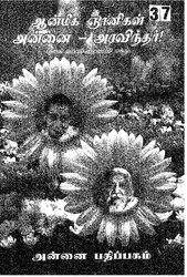 ஆன்மீக ஞானிகள் அன்னை-அரவிந்தர்