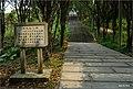 北伐纪念碑台阶2010 - panoramio.jpg