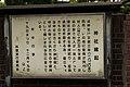 天疫神社 - panoramio (1).jpg