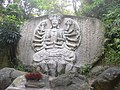 斗姥岛的石刻-千手观音 - panoramio.jpg