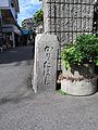 苅田橋親柱2.jpg