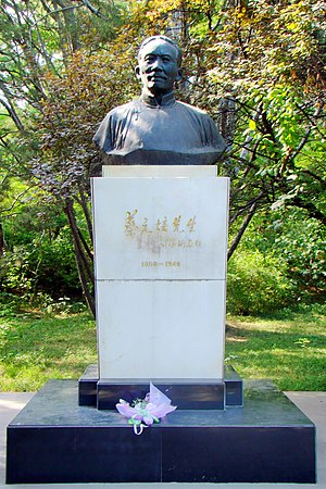 Cai Yuanpei - The statue of Cai Yuanpei in the campus of Beijing University