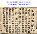 김일성은 남의 이름 사칭 1949-09-25.jpg