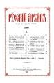 062 tom Russkiy arhiv 1887 vip 1-4.pdf