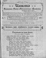 15 - 7 Известия Сочинского Свято-Николаевского Православного Братства 1915 № 7.pdf
