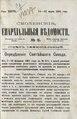 1901. Смоленские епархиальные ведомости. № 06.pdf