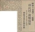 1936-11-24-매일신보 김일성-조국안 기사.jpg