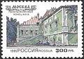1995. Марка России 0198 hi.jpg