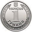 1 hryvnia coin of Ukraine, 2018 (averse).jpg