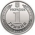 1 hryvnia coin of Ukraine, 2018 (averse).jpg