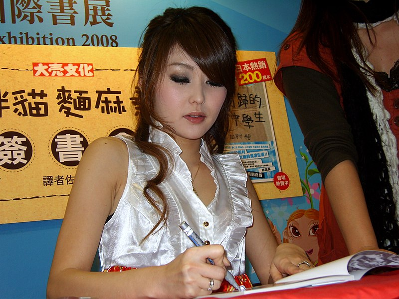 File:2008TIBE Day5 Hall1 ActivityCenter2 MaiSaito in Signing.jpg