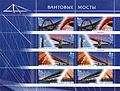 2008 Russian post miniature sheet. Cable-braced bridges.jpg
