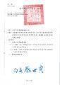 20160909 臺中市政府民政局 中市生墓字第10500294491號公告.pdf