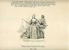 63 History of the Russian state in the image of its sovereign rulers.jpg
