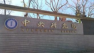 Academia Sinica - Emblem at the main entrance.
