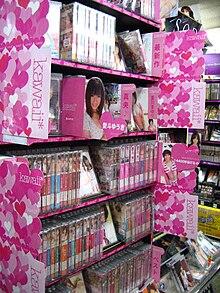 Kawaii pornographic DVD section, Japan