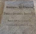 Anna Leopoldovna's grave, Blagoveschenskaya church 01 by shakko.JPG
