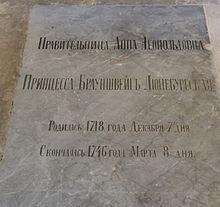 Анна Леопольдовна  Википедия