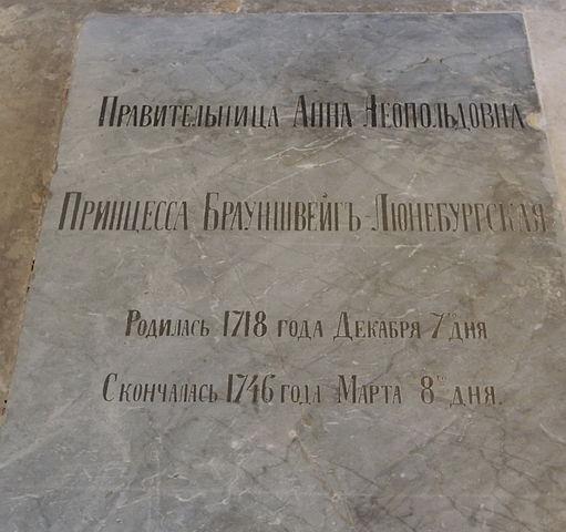 Надгробие в Благовещенской церкви Александро-Невской лавры (Санкт-Петербург)
