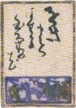 AokiShigeru-1904-E-Karuta-2.png