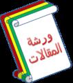 Articles-workshop.png