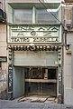 Badalona - The old entrance of the Teatro Zorrilla, in Carrer del Mar.jpg