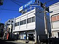 Bank of Yokohama Noborito branch.jpg