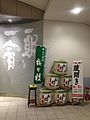 Barrels of Sake in Sasebo Station.jpg