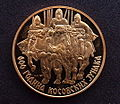 Battle of Kosovo 1989 commemorationn coin kosovo heros.JPG