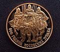 Battle of Kosovo 1989 commemorationn coin kosovo heros.JPG