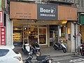 Bear Conglomerate Bakery 20180912.jpg