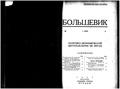 Bolshevik 1927 No9.pdf