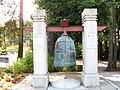C.K. Choi Memorial bell (UBC-2009).jpg