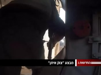 קובץ:Channel2 - Operation Protective Edge.webm