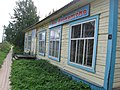 Cherevkovo village, Russia - panoramio (15).jpg