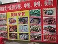 China IMG 3573 (29629279442).jpg