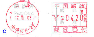 China stamp type HB7C.jpg