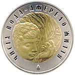 Coin of Ukraine Pure water R.jpg