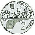 Coin of Ukraine Sukhomlin A.jpg