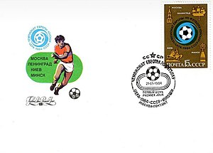 1984 UEFA European Under-18 Championship - Image: Covers of the SU FDC European U 18 Football Championship 1984