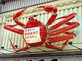 Crab sign on Kani Doraku Dotombori honten on 21st October 2020.jpg