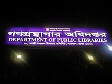 Department of Public Libraries, Dhaka.jpg
