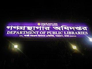 Sufia Kamal National Public Library (Dhaka) largest public library in Bangladesh