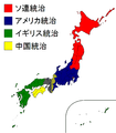 Divide-and-rule plan of Japan.png