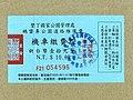 Eluanbi Park road maintenance fee receipt F21054596.jpg