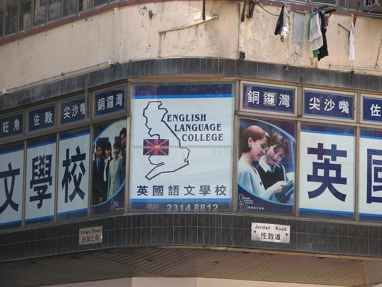 file english language college hong wikimedia commons. Black Bedroom Furniture Sets. Home Design Ideas
