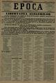 Epoca, seria 2 1895-11-25, nr. 0019.pdf