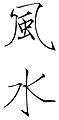 Feng Shui Chinese characters.jpg