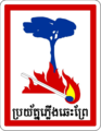 Forest Fire Warning sign PW03 G4 40.png